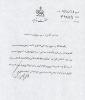 نامه دكتر مصدق درباره كتاب سرود رهايي در سال 1331