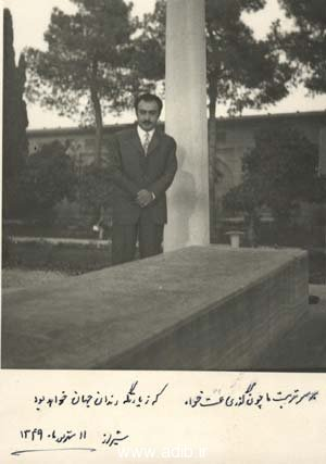 ادیب برومند در کنار آرامگاه حضرت خواجه حافظ