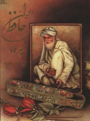 دیوان حافظ میرعماد
