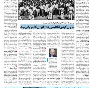 مصاحبه روزنامه اعتماد با استاد ادیب برومند