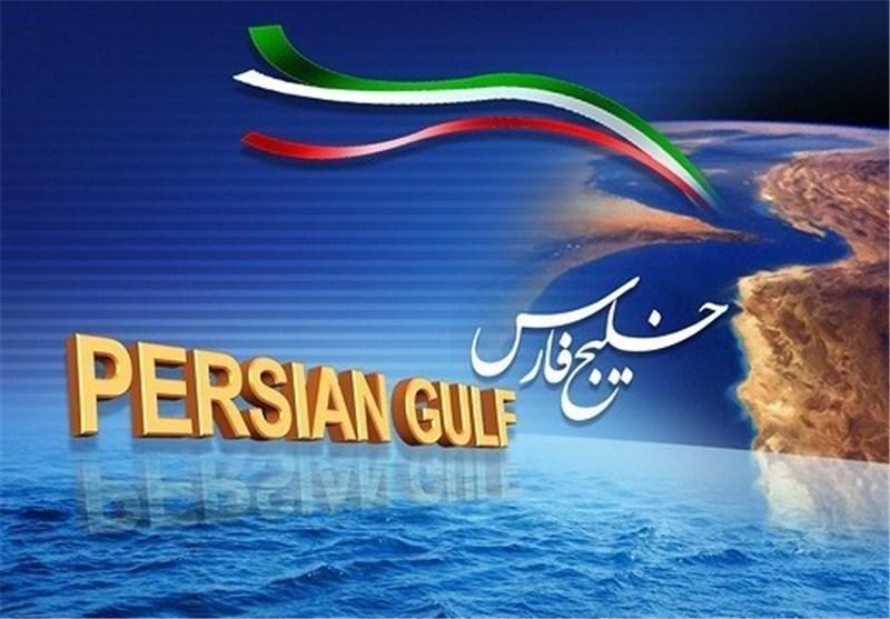 پیام خلیج فارس