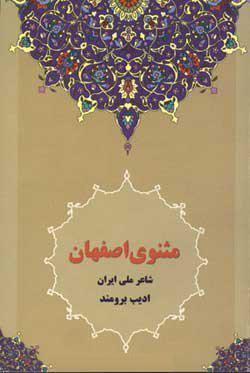 مثنوی اصفهان