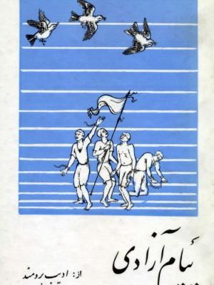 پیام آزادی