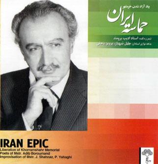 حماسه ایران