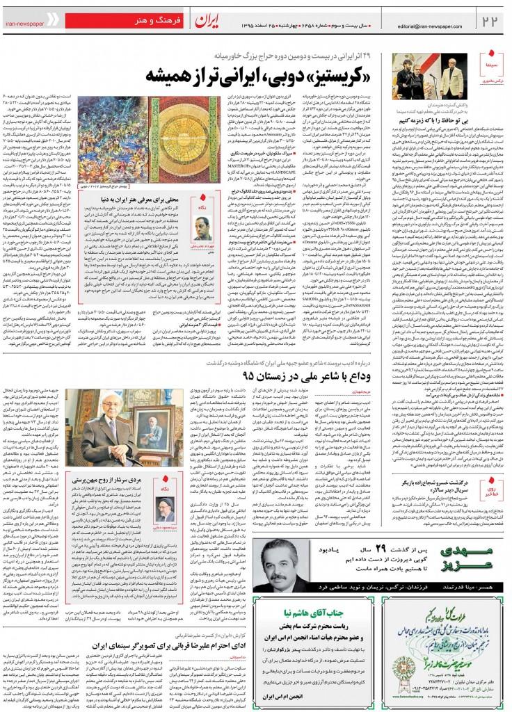 irannewspaper43959