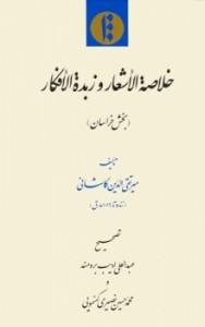 md_436fd_270.kolasat_al_ashar_khorasan
