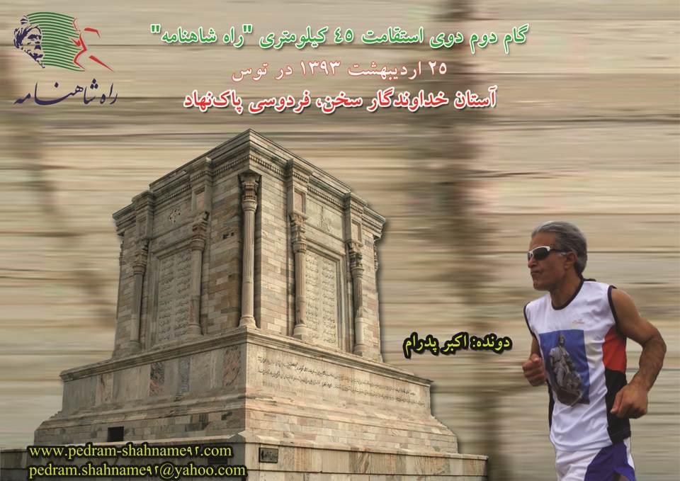 Rahe Shahnameh2 Flat1 1