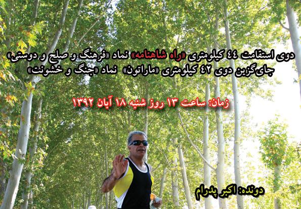 Raheshahnameh