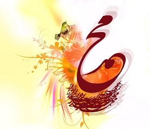 ولادت پیامبر اکرم (ص)